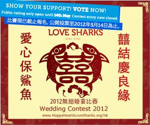 Matava is the Grand Diamond Prize @ The Happy Hearts Love Sharks Wedding Contest
